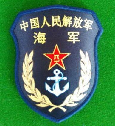 (海军臂章)-亮剑 威武之师 中国人民解放军